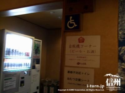 お酒の販売機、オムツ交換シート、身障者用トイレ