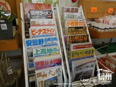 観光雑誌も揃っています