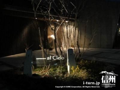 夜のアルシエロの入り口です。ライブは19時~