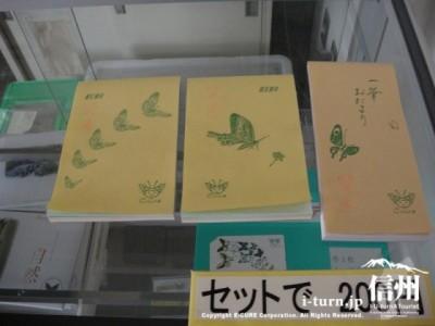 例えばレター用紙とメモ帳のセット200円