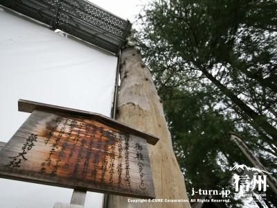 秋宮一之御柱 案内版 2004年建て御柱