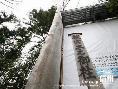 秋宮二之御柱 アップ 2004年建て御柱