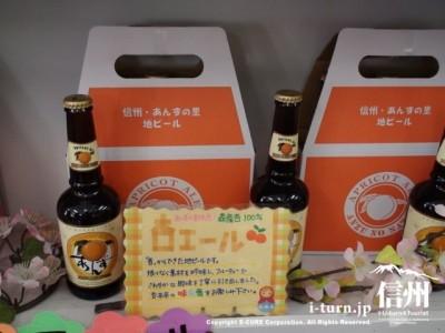 杏エール(杏のビール)