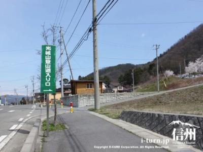 登山道入り口の看板