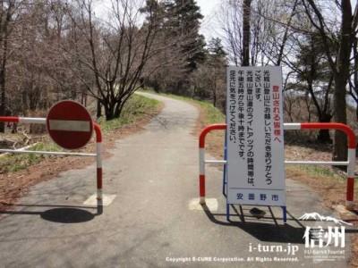 ここから先は車両進入禁止
