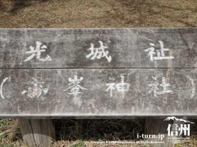 光城址(古峯神社)の表示