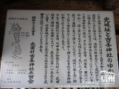 光城址と古峯神社のゆかり