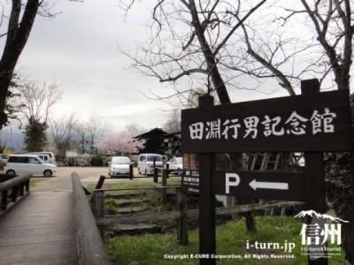 橋と記念館への看板