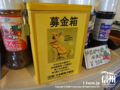 日本聴導犬協会の募金箱