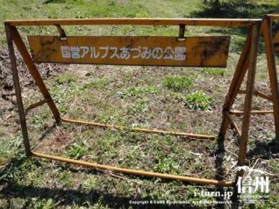 あづみの公園仕様の柵