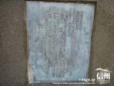 東山魁夷の石碑の裏
