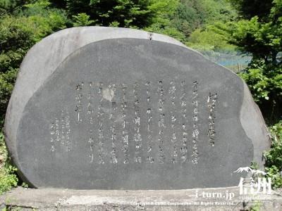 桜沢木曽路入口の石碑