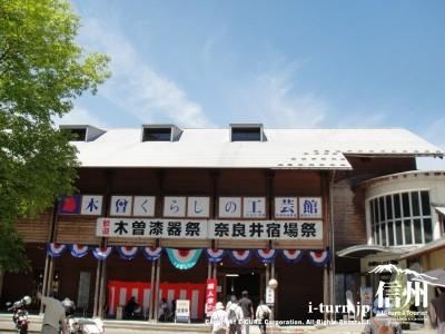 木曽暮らしの工芸館