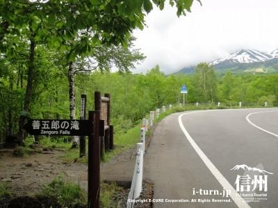 善五郎の滝入口の看板