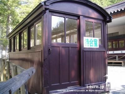 客車の待合室