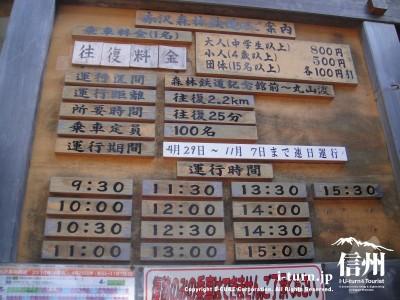 運賃と時刻表