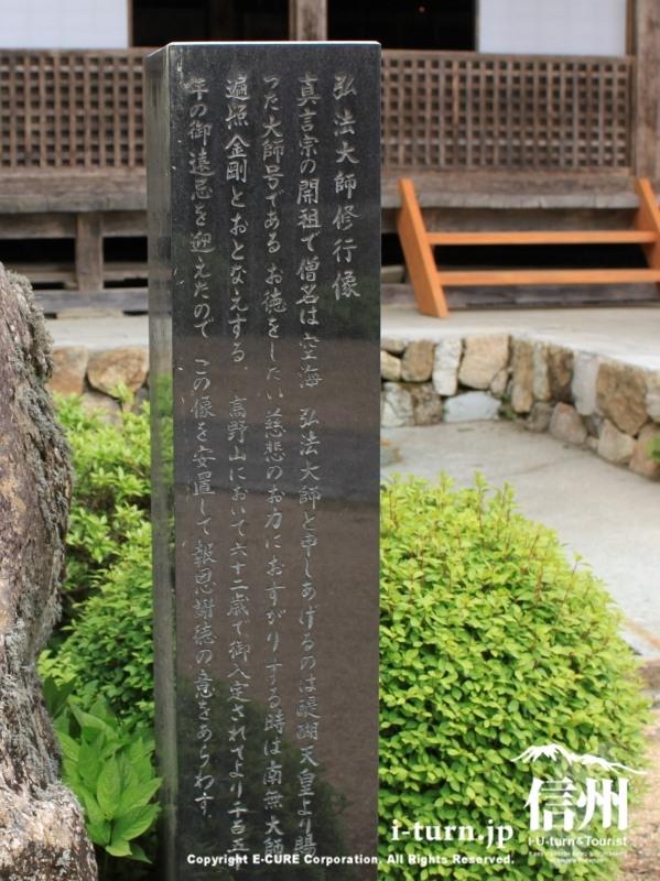 弘法大師の説明