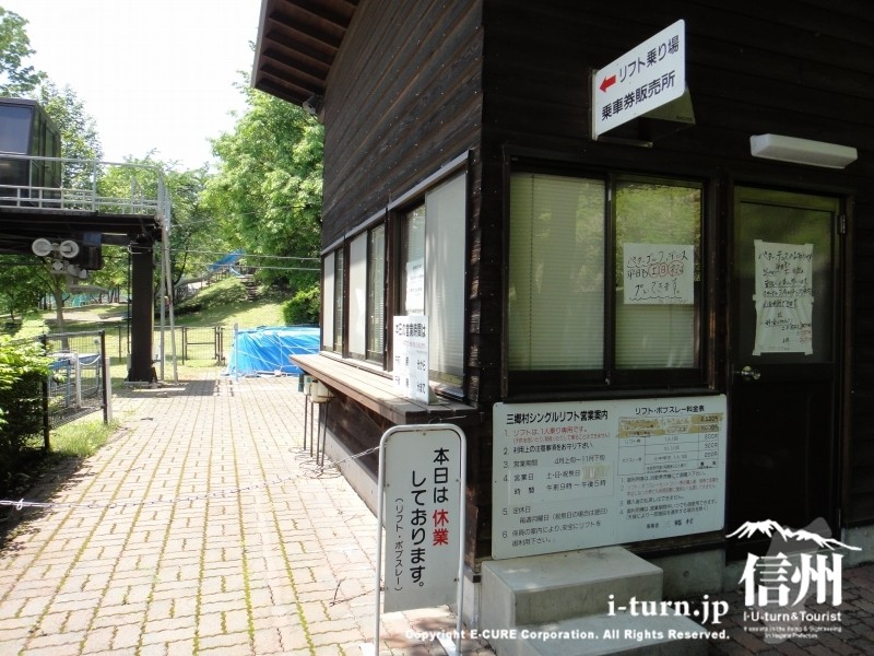 リフト乗り場の管理事務所