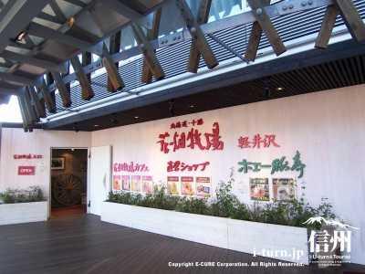 北海道十勝の花畑牧場が直営するショップ
