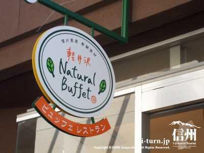 軽井沢ナチョラルビッフェ