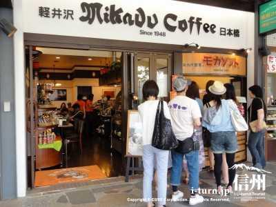 ミカドコーヒ 店頭