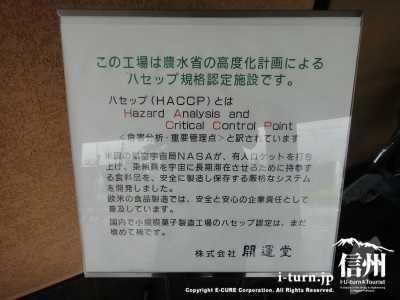 ハセップ規格認定の工場