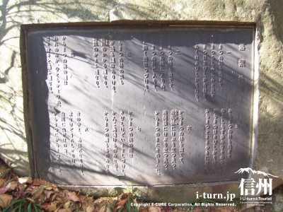 北原白秋歌碑全文