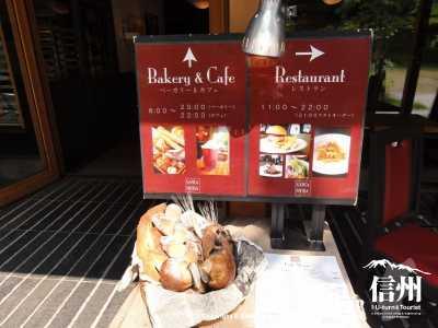 ベーカリーレストラン沢村 A凍 店頭