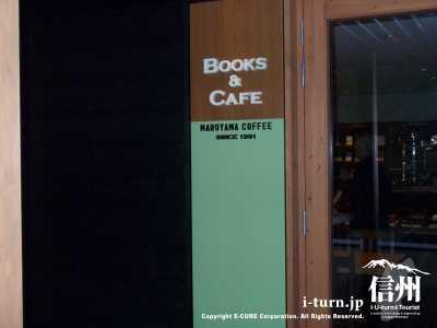 丸山珈琲 F棟 BOOK CAFÉⅠ