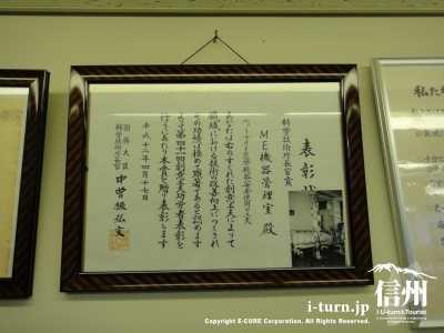 科学技術庁長官賞の表彰状