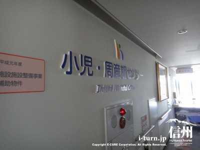 小児・周産期センター