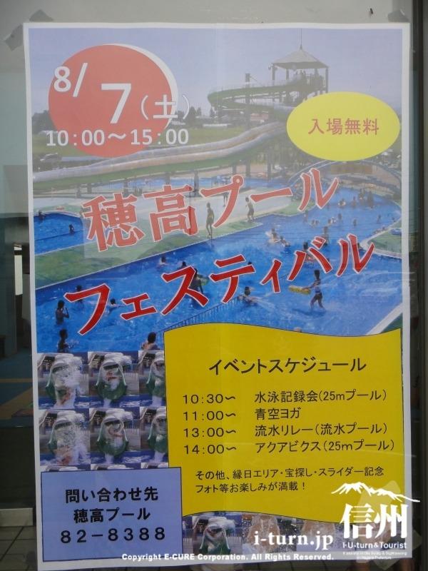 穂高プールフェスティバルポスター