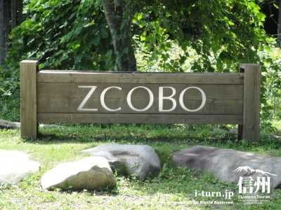 ZCOBO」と言う大きな看板