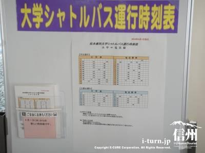 シャトルバス運行時刻表