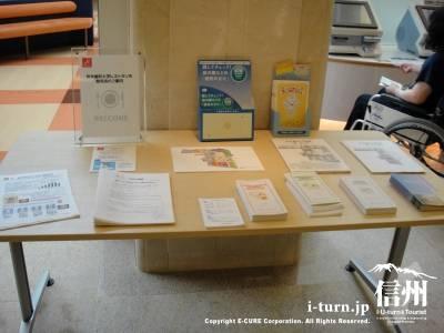 病院のパンフレット置き場