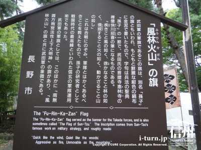 風林火山の旗説明書き