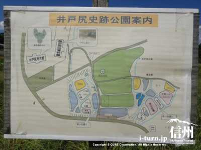 井戸尻史跡公園の案内