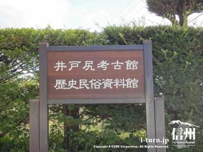井戸尻考古館の入口看板
