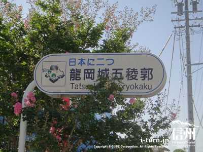 龍岡城五稜郭の看板