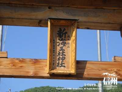 鳥居には新海三社神社と記載