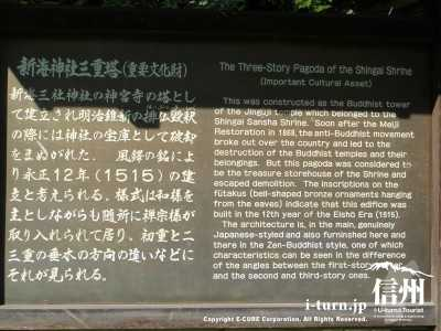 新海三社神社の三重の塔の説明書き