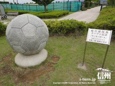 総合球戯場オープン記念「サッカーボール」