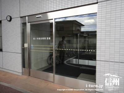 篠ノ井総合病院西棟一階入口