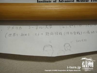 世界初の体外受精に成功した先生と写っている