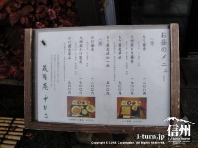 苔泉亭「萩月庵」千ひろのお昼のメニュー