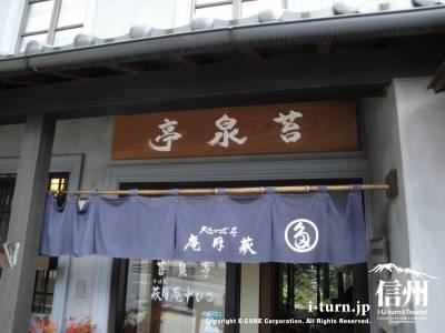 苔泉亭「萩月庵」千ひろの入り口の看板