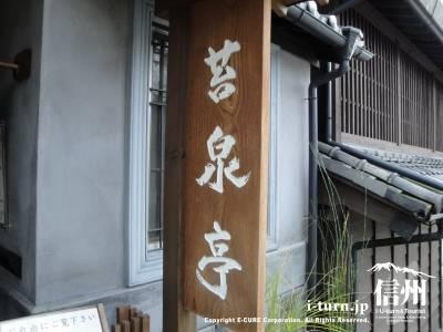 苔泉亭「萩月庵」千ひろの看板お店の横の看板
