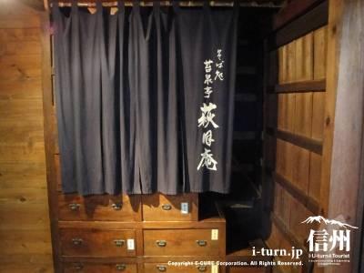 苔泉亭「萩月庵」千ひろの暖簾