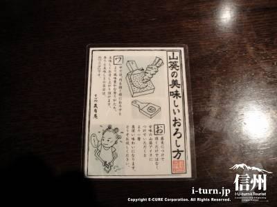 苔泉亭「萩月庵」千ひろの山葵