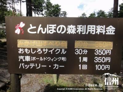 とんぼの森利用料金